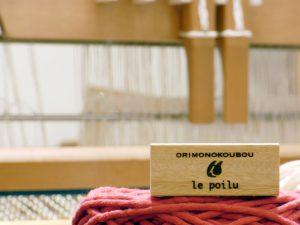 千駄木の織物・雑貨ショップ le poilu ル・ポワル